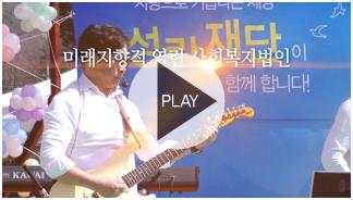 성람재단 홍보영상보기