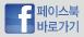 페이스북 바로가기